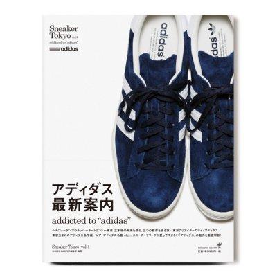 """画像1: シューズマスター/『Sneaker Tokyo vol.4 """"addicted to """"adidas""""""""』"""